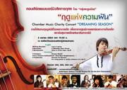 """คอนเสิร์ตแชมเบอร์มิวสิคการกุศล """"ฤดูแห่งความฝัน""""(Chamber Music Charity Concert """"Dreaming Season)"""