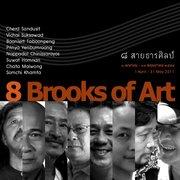 """นิทรรศการ """"8 สายธารศิลป์"""" (8 Brooks of Art)"""