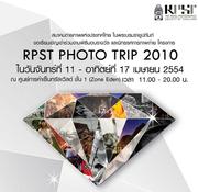 """นิทรรศการภาพถ่าย โครงการ """"RPST PHOTO TRIP 2010"""""""