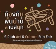 """""""ท้องถิ่น พื้นบ้าน ลานสนุก""""(S'Club Art & Culture Fun Fair) โครงการระดมทุนเพื่อพิพิธภัณฑ์พื้นบ้านจ่าทวี"""
