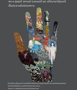 """นิทรรศการ """"ศิลปกรรมมหาบัณฑิตครั้งที่ 5"""" (5 Master of Fine Arts Exhibition 2011)"""