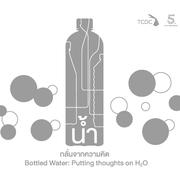 """นิทรรศการ """"น้ำ... กลั่นจากความคิด"""" (Bottled Water: Putting thoughts on H2O)"""