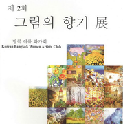 "นิทรรศการ ""The Art Exhibition"" by Korean Bangkok Women Artists Club"