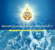 นิทรรศการศิลปะปูนปั้นแห่งประเทศไทย ครั้งที่ 11