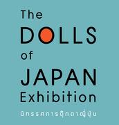 """นิทรรศการ """"ตุ๊กตาญี่ปุ่น"""" (The Dolls of Japan Exhibition)"""