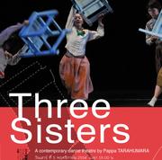 """การแสดง """"สามศรีพี่น้อง"""" (Three Sisters)"""