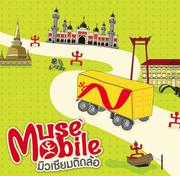 """นิทรรศการ """"มิวเซียมติดล้อ"""" (Muse Mobile)"""