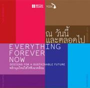 """นิทรรศการ """"ณ วันนี้และตลอดไป: พลิกมุมใหม่ใส่ใจสิ่งแวดล้อม"""" (Everything Forever Now)"""