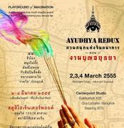 """งาน """"สวนสนุกแห่งจินตนาการ ตอน งานบุญอยุธยา"""" (Playground of Imagination : Ayudhya Redux)"""