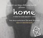 """การแสดง Solo Dance """"Home"""""""