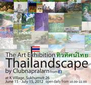 """นิทรรศการ """"ทิวทัศน์ไทย"""" (THAILANDSCAPE)"""