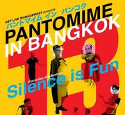 """ละครใบ้ """"Silence is Fun"""""""