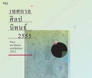 เทศกาลศิลปนิพนธ์ 2555 (bacc art thesis exhibition 2012)