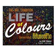 """นิทรรศการ """"สีสันของชีวิต"""" (LIFE OF COLOUR)"""