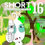 เทศกาลภาพยนตร์สั้นครั้งที่ 16 (16th Thai Short Film and Video Festival)