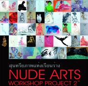 """นิทรรศการ """"สุนทรีภาพแห่งเรือนร่าง"""" (NUDE ARTS WORKSHOP PROJECT 2rd)"""
