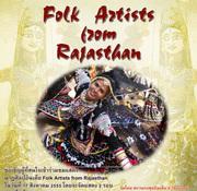 """การแสดงนาฎศิลป์อินเดีย """"Folk Artists from Rajasthan"""""""