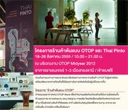 """โครงการ """"ร้านค้าต้นแบบ OTOP & Thai Pinto"""""""