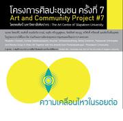 """นิทรรศการศิลปะชุมชน ครั้งที่ 7 """"ความเคลื่อนไหวในรอยต่อ"""""""
