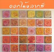 """นิทรรศการ """"ดอกไม้หลากสี 2"""" (Hues of Flowers 2)"""