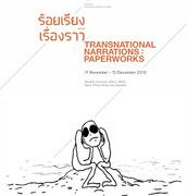"""นิทรรศการ """"ร้อยเรียง … เรื่องราว"""" (TRANSNATIONAL NARRATIONS: PAPERWORKS)"""