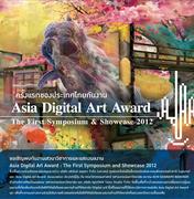 """นิทรรศการ """"Asia Digital Art Award"""""""