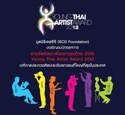 """นิทรรศการ """"โครงการรางวัลศิลปะเพื่อเยาวชนไทย 2555"""" (Young Thai Artist Award 2012)"""