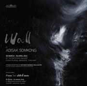 """นิทรรศการ """"กำแพง"""" (Wall)"""