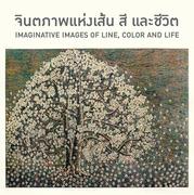 """นิทรรศการ """"จินตภาพแห่งเส้น สี และชีวิต"""""""