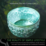 "นิทรรศการ ""The reality of simple life style"""