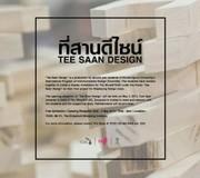 """นิทรรศการออกแบบหน้าร้าน """"ที่สานดีไซน์"""" (Tee Saan Design)"""
