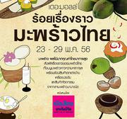 """งาน """"เดอะมอลล์ ร้อยเรื่องราว มะพร้าวไทย"""" (Thai Coconut Festival)"""