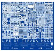 """นิทรรศการ """"Life of Terada Mokei"""""""