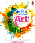 """นิทรรศการศิลปะ """"สีสรรค์แสนแสบ"""""""
