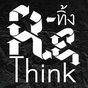 """นิทรรศการ """"Re-ทิ้ง (Re-Think)"""""""
