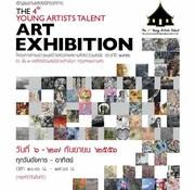"""นิทรรศการ """"The 4 Young Artists Talent Art Exhibition"""""""