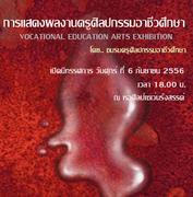 """นิทรรศการ """"การแสดงผลงานครูศิลปกรรมอาชีวศึกษา"""""""