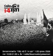 """นิทรรศการภาพถ่าย """"รำลึก 40 ปี 14 ตุลา"""" (14 October 1973, Thai Popular Uprising)"""