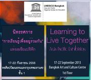 """นิทรรศการ """"การเรียนรู้เพื่ออยู่ร่วมกัน"""" (Learning to Live Together)"""