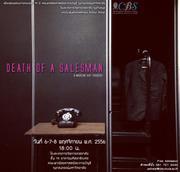"""ละครเรื่อง """"Death of a Salesman : A Modern Day Tragedy"""""""