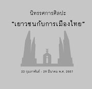 """นิทรรศการศิลปะ """"เยาวชนกับการเมืองไทย"""""""
