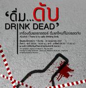 """นิทรรศการ """"ดื่ม...ดับ"""" (Drink Dead)"""
