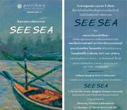 """นิทรรศการ """"มองเห็นด้วยตา สัมผัสด้วยหัวใจ"""" (See Sea)"""