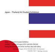 """นิทรรศการศิลปกรรม """"นักศึกษาญี่ปุ่น-ไทย"""""""