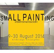 """นิทรรศการ """"ภาพวาดขนาดเล็ก"""" (Small Painting Exhibition)"""