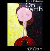 """นิทรรศการ """"นักวาดบนโลก"""" (I'm a painter...on earth)"""
