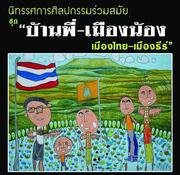 """นิทรรศการ """"บ้านพี่-เมืองน้อง เมืองไทย เมืองธีร์"""""""