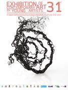 """นิทรรศการ """"การแสดงศิลปกรรมร่วมสมัยรุ่นเยาว์ ครั้งที่ 31 ประจําปี 2557"""""""