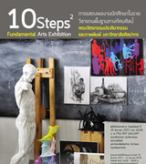 """นิทรรศการ """"10 Steps2"""""""