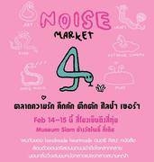 """งาน """"Noise Market 4"""""""